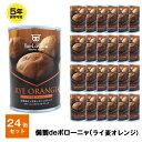 5年保存 非常食 パン 缶詰 保存缶 備蓄deボローニャ ライ麦オレンジ 24缶セット 1缶/2個入