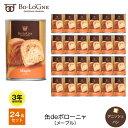 3年保存 非常食セット パン 缶詰 保存缶 缶deボローニャ...