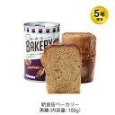 5年保存 非常食 缶詰パン アスト 新食缶ベーカリー 黒糖味 1缶