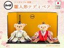 シュタイフ steiff新作 雛人形テディベア 親王飾り【2018年1月下旬頃入荷予定】