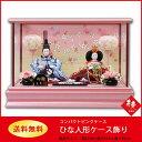 【1/19 10:00〜1/22 9:59まで!エントリーで最大19倍!】★ひな人形 小さい かわいい 雛人形ケース飾り ケース送料無料寿慶 コンパクトピンクケース