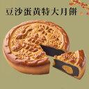 【中秋節】重慶飯店 豆沙蛋黄特大月餅(17cm)