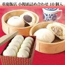 横浜中華街 重慶飯店 小饅頭詰め合わせ 10個入 肉まんとあんまんの詰め合わせ 豚まん
