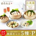 【送料込】 重慶飯店 飲茶セット5種-P 点心詰め合わせ