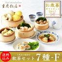 【送料込】 重慶飯店 飲茶セット7種-F 点心詰め合わせ ギフトセット 中華点心 中華惣菜
