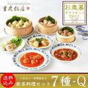 【送料込】《重慶飯店》飲茶料理セット7種-Q