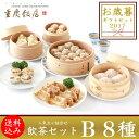 《通販限定》【送料込】 重慶飯店 飲茶セットB 8種