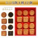 重慶飯店 ミニ月餅 4種12個 ミニゲッペイ