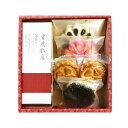 重慶飯店 番餅・菓子詰合せ...