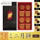 重慶飯店 ミニ月餅 4種8個 ミニゲッペイ