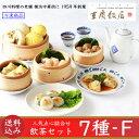 【送料込】 重慶飯店 飲茶セット7種-F 点心詰め合わせ ギフトセット 中華点心 中華惣