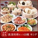 【送料無料】ギフト 重慶飯店 飲茶料理セット10種 キング 本格四川料理と点心のギフ