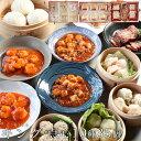 ギフト プレゼント 【送料無料】重慶飯店 飲茶料理セット10種 キング 本格四川料理と点心のギフトセ