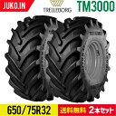 トレルボルグ 2本セット|TM3000 650/75R32 チューブレス|※長期納期商品|農業用 農耕用トラクタータイヤ|通販 ならJUKO.IN