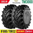 トレルボルグ 2本セット|TM3000 ※IF800/70R32 チューブレス|※長期納期商品|農業用 農耕用トラクタータイヤ|通販 ならJUKO.IN