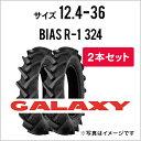 クーポン有 2本セット 農業トラクタータイヤサイズ12.4-36 8プライ 前輪・後輪用 GALAXY ギャラクシー バイアスR-1 324 チューブタイプ