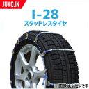クーポン有 SCC JAPAN 乗用車用(アイスマン) ケーブルチェーン I-28 スタッドレス(タイヤ2本分)