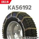 クーポン有 SCC JAPANケーブルチェーン KA LTトラック用 KA56192 軽くて丈夫で装着簡単!(タイヤ2本分)