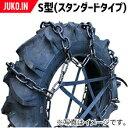 クーポン有 東洋富士製 トラクター用タイヤチェーン 9.5-...