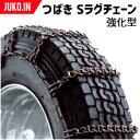 クーポン有 つばきタイヤチェーン 2821T 強化型 Sラグチェーン トラックバス用 スタッドレスタイヤ  シングル 1ペア タイヤ2本分 椿本 JUKO.IN