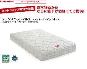 フランスベッド マルチラスハード セミダブルサイズ