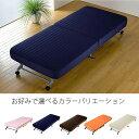 \人気商品/折りたたみベッド シングルサイズ マットレス付 カラー5色 洗えるカバー