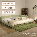 川の字で眠ろう ドリームベッド ハグミル2400 パパとママと子どものためのやさしく包み込まれるようなベッド 布製 超低床 日本製 ダブルサイズ 布地:Aランク アーム付きタイプ