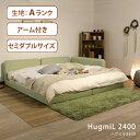 川の字で眠ろう ドリームベッド ハグミル2400 パパとママと子どものためのやさしく包み込まれるようなベッド 布製 超低床 日本製 セミダブルサイズ 布地:Aランク アーム付きタイプ