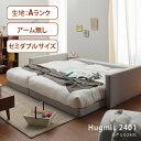 川の字で眠ろう ドリームベッド ハグミル2401 親子のコミュニケーションが生まれる絵本の読みきかせベッド 布製 超低床 日本製 セミダブルサイズ 布地:Aランク アーム無しタイプ