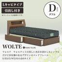 Granz   グランツ ベッドフレーム WOLTE(ウォルテ) 引出し付き・Lキャビタイプ ダブルサイズ