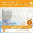 ★あす楽★西川産業 |汚れがサッと落ちやすいウォッシャブルベッドパッド ウール CN6071 S シングルサイズ ご家庭で洗濯OK!