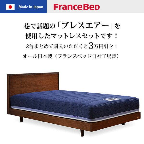 【特価】フランスベッド 創立65周年記念モデル メモリーナDLX-BAE SDセミダブルルサイズ 1台 フレームマットレスセット(2台ご購入で3万円割引!)