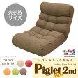 【送料無料】ソファ座椅子 Piglet 2nd ピグレットセカンド ビッグ ベーシック 大きめ カワイイ ふかふか 人気 BIG
