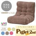 【ポイント15倍】【送料無料】ソファ座椅子 Piglet 2nd ピグレットセカンド ビッグ コーデュロイ 大きめ カワイイ ふかふか 人気 BIG