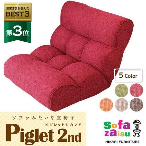 【ポイント15倍】【送料無料】ソファ座椅子 Piglet 2nd  ピグレットセカンド  ベーシック 基本のサイズ カワイイ カラフル 選べるカラー 人気