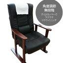 【ポイント10倍】天然木使用 高座椅子 由良 BK ギフトにもおすすめ! 転倒防止機能付き 送料無料♪