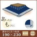 【送料無料】コタツふとん 薄かけ布団 190×230 長方形 KK-138 ブルー 天板サイズ120×80cm以下用 こたつ布団