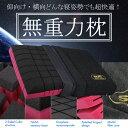【マラソン限定!全品対象クーポン!】【送料無料】新商品 無重力枕 キューブス TheCu