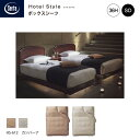 Serta サータ ホテルスタイル カンパーナ HS-612 ボックスシーツ SD セミダブルサイズ マチ36 ブラウン グレー ブランドロゴ入り 綿100%ドリームベッド dreambed
