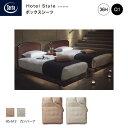 Serta サータ ホテルスタイル カンパーナ HS-612 ボックスシーツ Q1 クイーン1サイズ マチ36 ブラウン グレー ブランドロゴ入り 綿100%ドリームベッド dreambed