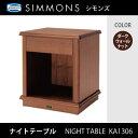 【送料無料】正規販売店 SIMMONS シモンズ ナイトテーブル KA1306023 エンゲージ対応