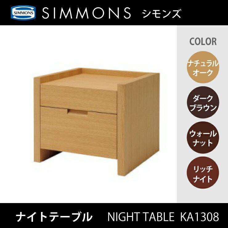 【ポイント12倍】【送料無料】正規販売店 SIMMONS シモンズ ナイトテーブル KA1608121 アーグ ヴェルデマテュー メゾンフィーノ 寝室をシモンズでコーディネート ベッドサイドに便利なテーブル特許の