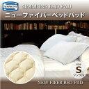 【送料無料】正規販売店 SIMMONS シモンズ | ニューファイバーベッドパッド LG1002 S シングルサイズ シモンズマットレスに最適