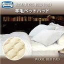 【ポイント20倍】【送料無料】正規販売店 SIMMONS シモンズ   羊毛(ウール)ベッドパッド WOOL BED PAD LG1001 クイーンサイズ