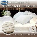 【送料無料】正規販売店 SIMMONS シモンズ | プレミアムレストベッドパッド PREMIUM REST BED PAD LG1501 S シングルサイズ シモンズマットレスに最適