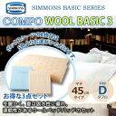 【送料無料】正規販売店 SIMMONS シモンズ ボックスシーツ&羊毛ベッドパットセット コンポ WOOL BASIC3 LA1006 マチ45cm ダブルサイズ 3点セット シモンズマットレスに最適 レジェンド50 カスタムロイヤル エグゼクティブ 6.5ピロートップ用