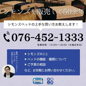 【送料無料】正規販売店SIMMONS シモンズ ナイトテーブル245-KA1308121アーグ ヴェルデマテュー メゾンフィーノ