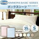 【送料無料】正規販売店 SIMMONS シモンズ ボックスシーツ シングルサイズ マチ35cm LB0803 シモンズマットレスに最適 ツインコレクション・レジェンド22/35用 ベーシックシリーズ