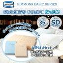 【送料無料】正規販売店 SIMMONS シモンズ ボックスシーツ&ベッドパットセット コンポ BASIC3 LA1001 マチ35cm セミダブルサイズ 3点セット シモンズマットレスに最適 ツインコレクション・レジェンド・ビューティーレスト