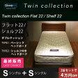 【送料・組立・設置無料!】正規販売店 twin collection flat22/shelf22 [シングル2台セット] シモンズ ベッド マットレス付き SIMMONS 限定モデル ツインコレクション ツイン22 シェルフ22 ゴールデンバリュー